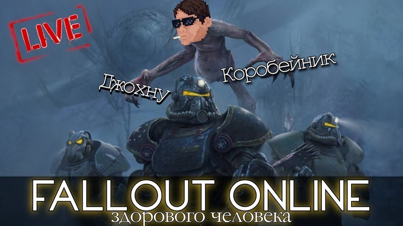 Fallout ONLINE RP МОШНА ЗА ГУДСПРИНГС ЗБТ День 5