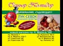 Zast_SeniorPomidor_luk_20.05.20_30