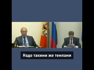 Путин провел видеоконференцию с губернатором Приморского края.mp4