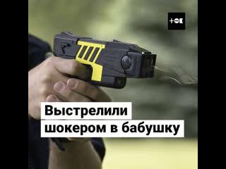Полицейские выстрелили из электрошокера в старушку с деменцией