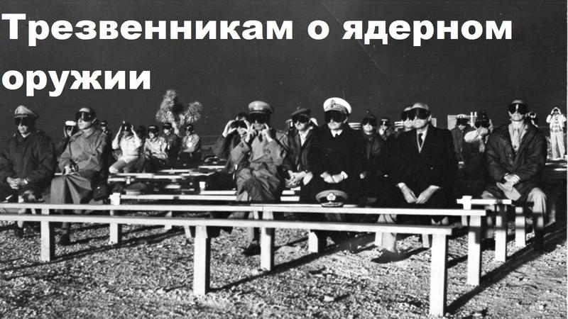 Борис Бояршинов Трезвенникам о ядерном оружии