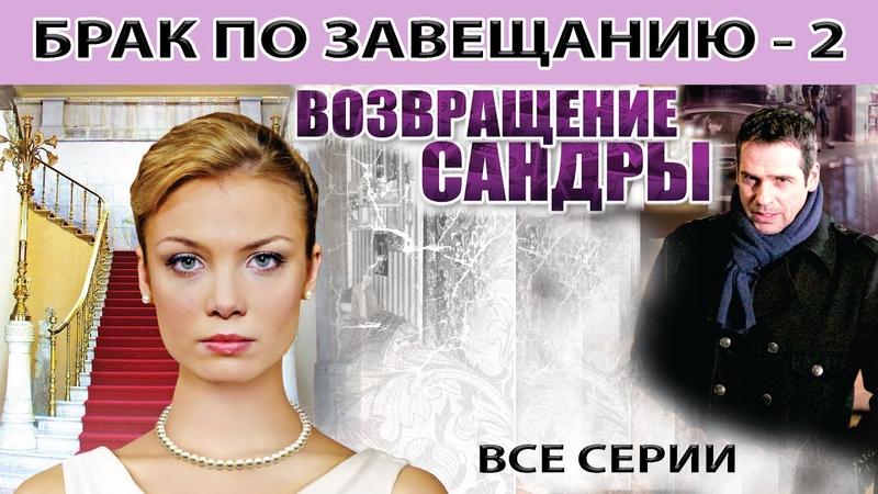 Брак по завещанию 2 Возвращение Сандры Сериал Весь сезон Феникс Кино Мелодрама
