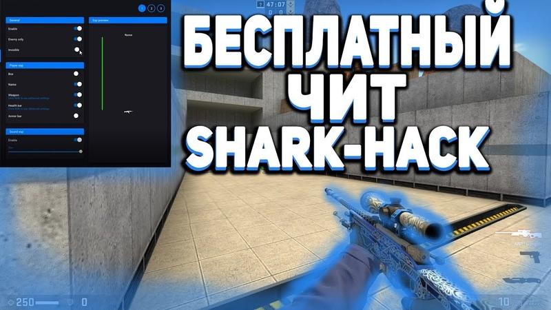 💎 ОБЗОР ЧИТА SHARK-HACK БЕСПЛАТНЫЙ ЧИТ ДЛЯ CSGO💎
