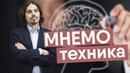 Зачем нужна мнемотехника? Развитие памяти с Николаем Ягодкиным 12