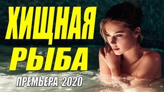 Громкая премьера 2020 - ХИЩНАЯ РЫБА - Русские мелодрамы 2020 новинки HD 1080P