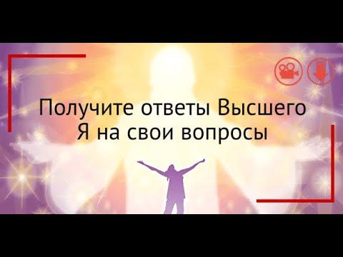 🙏Как ОБРЕСТИ СЕБЯ 🙏Восстановим Связь с Высшим Я ! 🙏Академик Миронова В.Ю. и В.Пошетнев