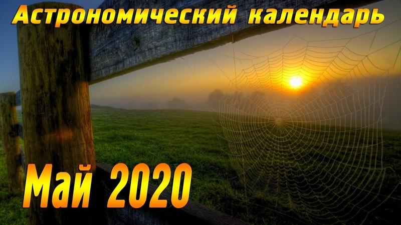 Астрономический Видеокалендарь на Май 2020 года