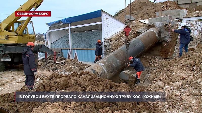 В Голубой бухте прорвало канализационную трубу КОС Южные