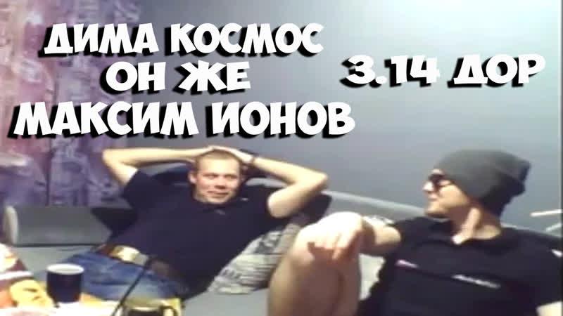 Ливач узнал кто по статусу Дима Космос Петух