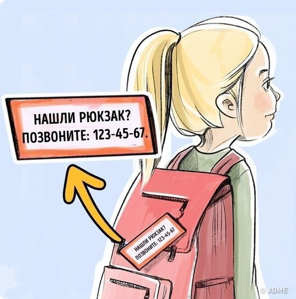 10 ПОЛЕЗНЫХ СОВЕТОВ, КОТОРЫЕ ЗАЩИТЯТ ВАШЕГО РЕБЁНКА Прежде чем предоставить ребёнку самостоятельность, нужно позаботиться о его безопасности. Рассказываем, как научить ребёнка правильно вести