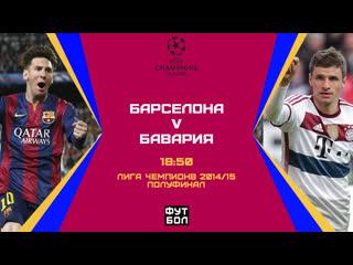 Барселона - Бавария. Лига Чемпионов 2014/15. Полуфинал