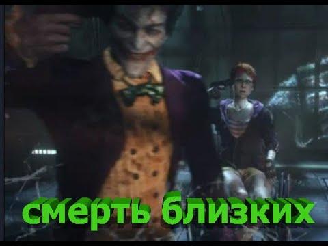 DOKITRASH Batman Arkham Knight Смерть Барбары 17часть