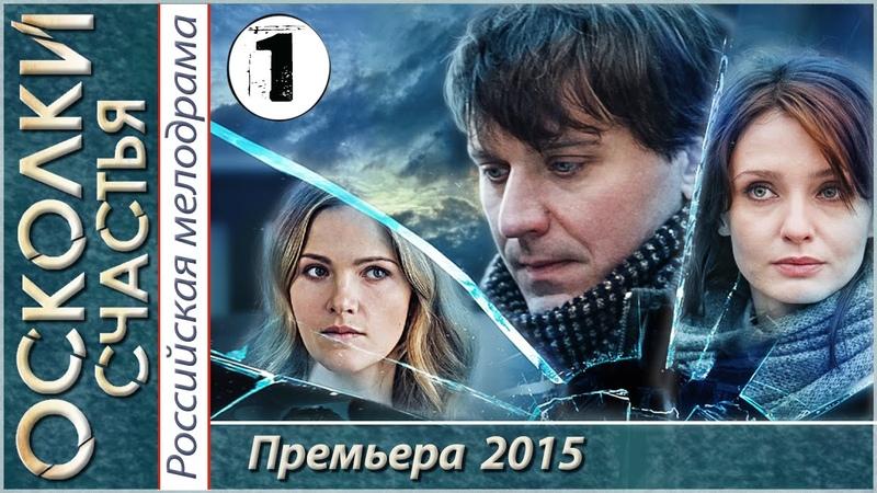 Осколки счастья 1 серия HD 2015 Криминал мелодрама