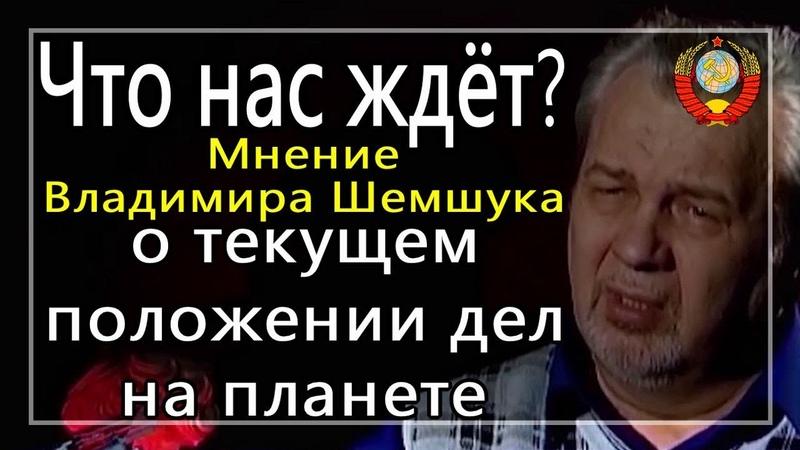 Что нас ждёт Мнение Владимира Шемшука о текущем положении дел на планете 27 03 2020