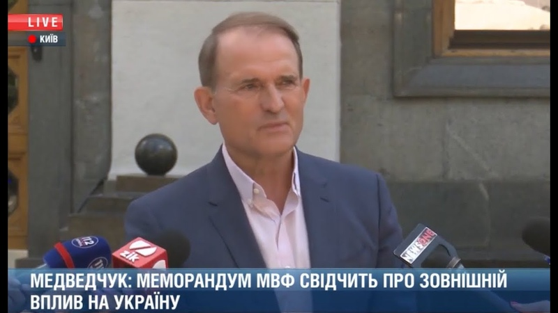 Медведчук о Конституции Украины Власть попирает нарушает и не исполняет Основной Закон
