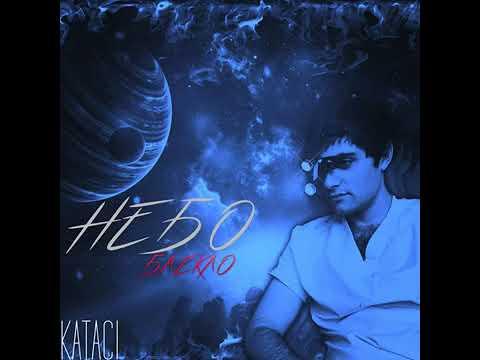 Kataci Небо блекло Tematik Beatz 2020 Maxim Record's