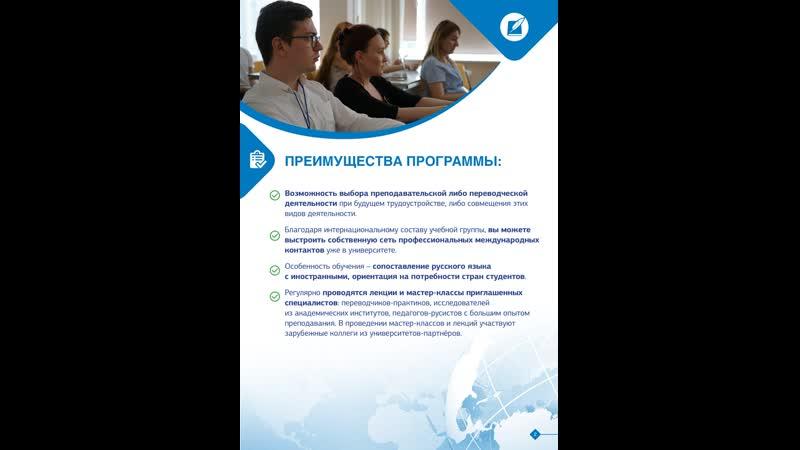 Магистерская программа Русский язык
