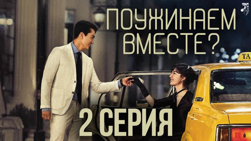 FSG Baddest Females Dinner Mate Поужинаем вместе 2 16 рус саб