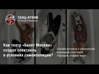 Разговор: Как театр Балет Москва создал спектакль в условиях самоизоляции