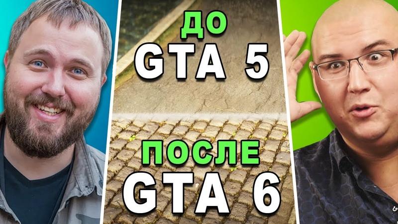 Графика из GTA 6 в GTA 5 Wylsacom одобряет Логвинов оценил