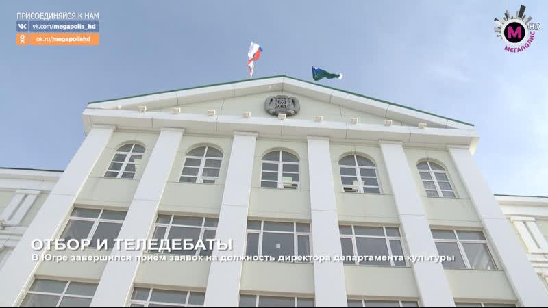 Мегаполис Отбор и теледебаты Нижневартовск