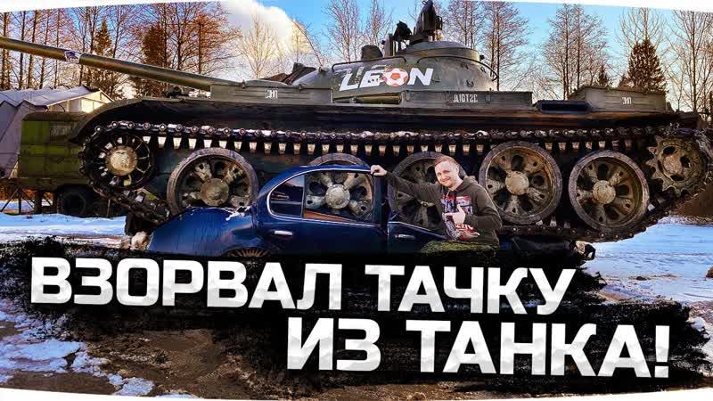 Jove КАК Я ВЗОРВАЛ МАШИНУ выстрелом из танка Т 55 ● С Джеффом Монсоном