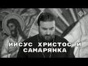 Иисус Христос и самарянка. Протоиерей Андрей Ткачёв. DUHOVED