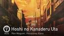 [SteinsGate 0 на русском] Hoshi no Kanaderu Uta [Onsa Media]