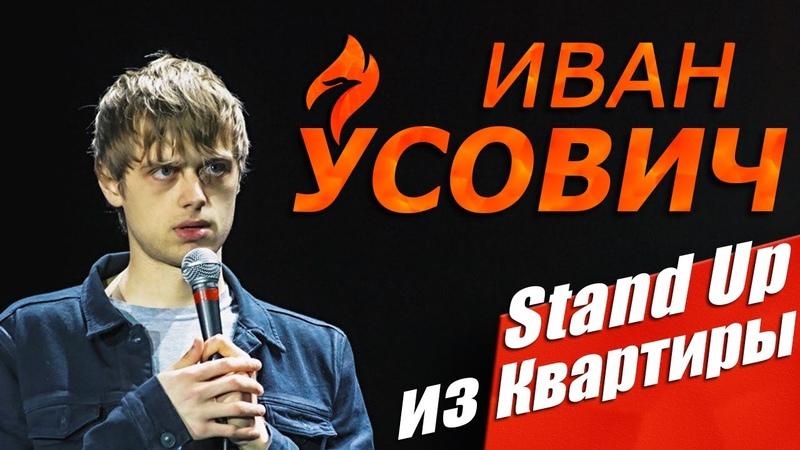 Ваня Усович Stand Up про книги и армию Стендап