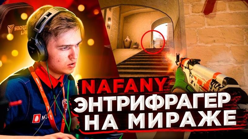 ЭНТРИ ФРАГЕР НА МИРАЖЕ НА ПРИМЕРЕ NAFANY GAMBIT NAFANY ENTRY FRAGER ксго