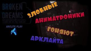 Злобные аниматроники гоняют Арклайта в игре Broken Dreams!