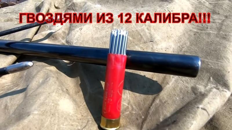 12 калибр снаряженный гвоздями Смертельное оружие зомби