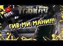 Escape from Tarkov - ГИВ МИ МАНИ часть 2