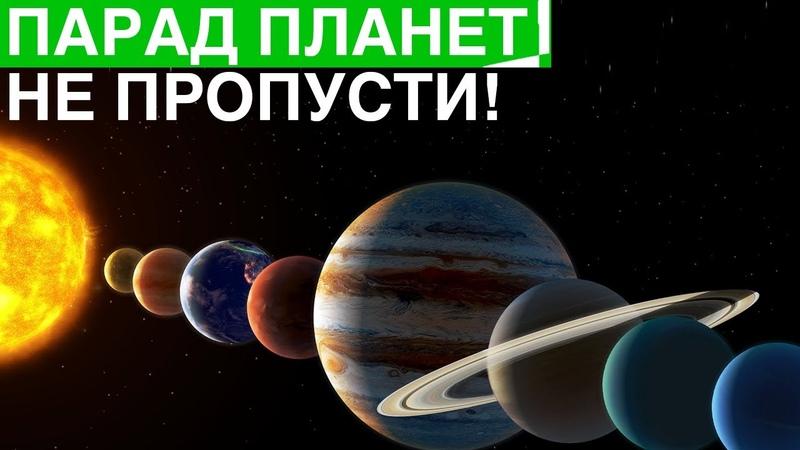 Парад планет 2020 Джефф Безос ворует у Илона Маска и другие новости