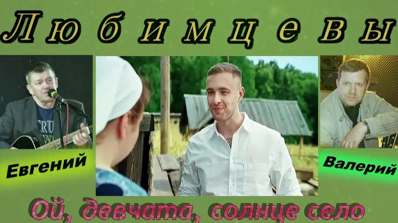 Евгений и Валерий Любимцевы Ой девчата солнце село