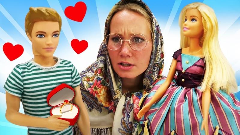 Видео для девочек Баба Маня и Кукла Барби готовятся к свадьбе Барби и Кена Игры в куклы