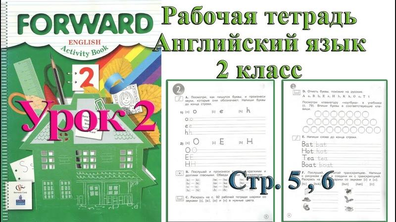Английский язык Forward Рабочая тетрадь 2 класс 2 урок Вербицкая стр 5 6