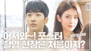 (eng) 신예은과 강훈의 매력 속으로 어서와✨ KBS2 드라마 어서와 메이킹 l n픽