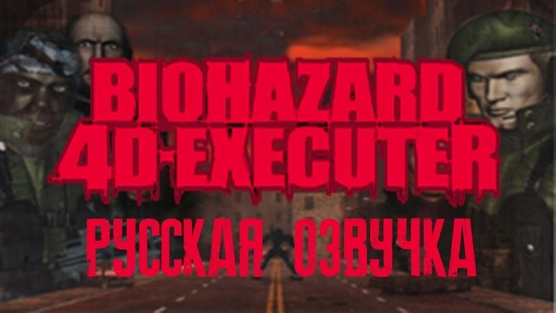 Biohazard 4D Executer Русская озвучка