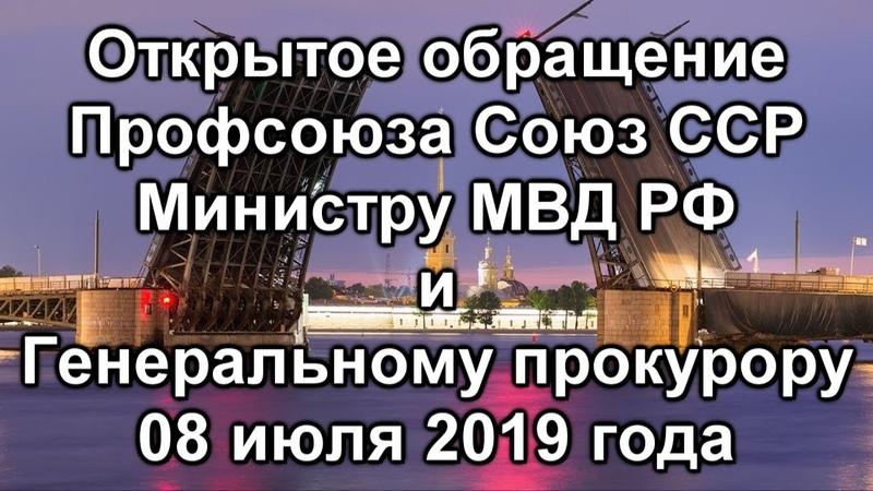 Открытое обращение к Министу МВД РФ Колокольцеву В А и к Генеральному Прокурору РФ Чайка Ю Я
