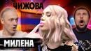 Милена Чижова - Рэперша, Блогерша, Грешница, Большие губы