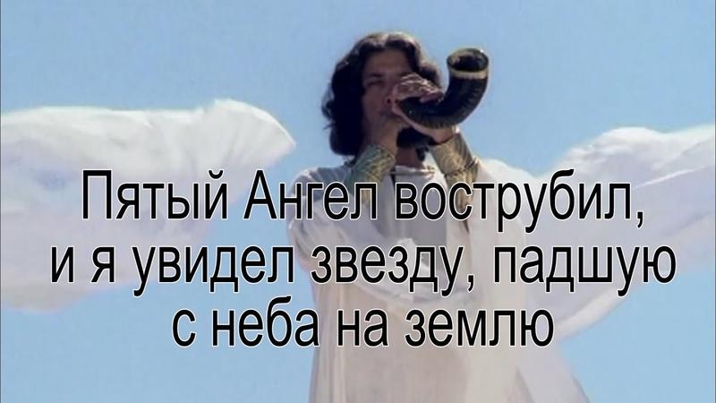 И я увидел звезду падшую с неба на землю