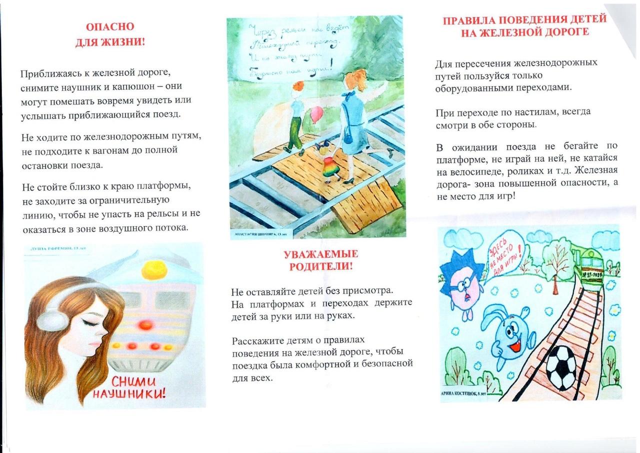 Памятка. о мерах безопасности на железной дороге.