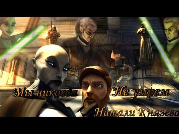 Звездные войны Войны клонов Flёur МЫ НИКОГДА НЕ УМРЕМ Асажж Вентресс Оби-Ван Кеноби Кай Нарек