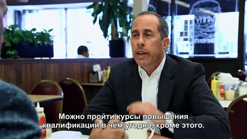 Comedians In Cars Getting Coffee 06 02 Steve Harvey русские субтитры