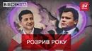 У Андрія Богдана розбите серце Вєсті UA 19 лютого 2020