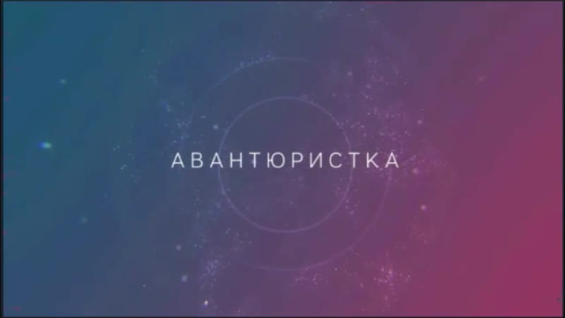 Авантюристка Автор Дарья Кова