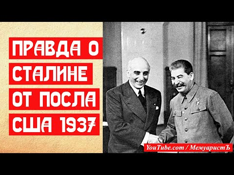 Правда о Сталине от посла США. Браться переводить или нет?