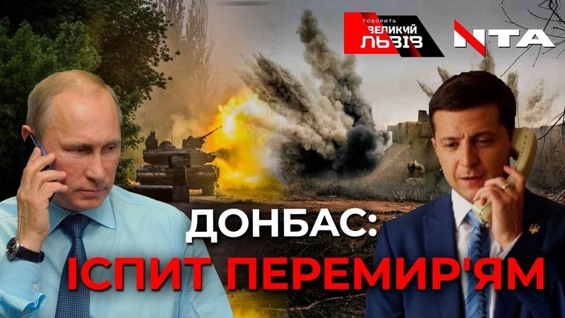 Донбас VS перемир'я Чи зможе Зеленський домовитись з Путіним 🔴 Ток шоу ГВЛ 30 07 2020