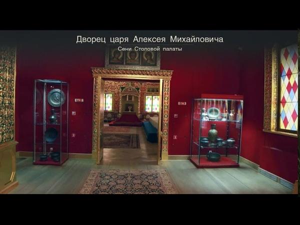 Виртуальный тур по дворцу царя Алексея Михайловича в Коломенском